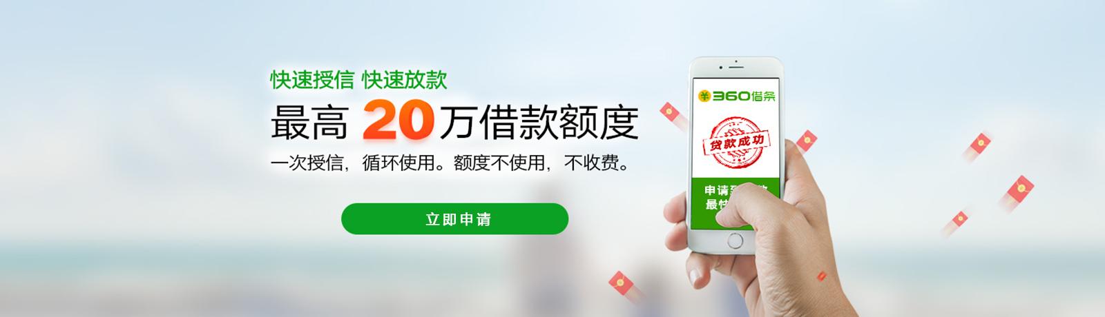 360借条广告