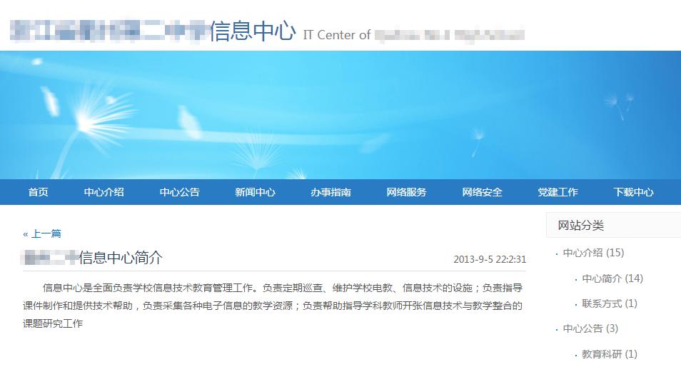 QQ截图20150102165803.png 某中学信息中心 网站建设