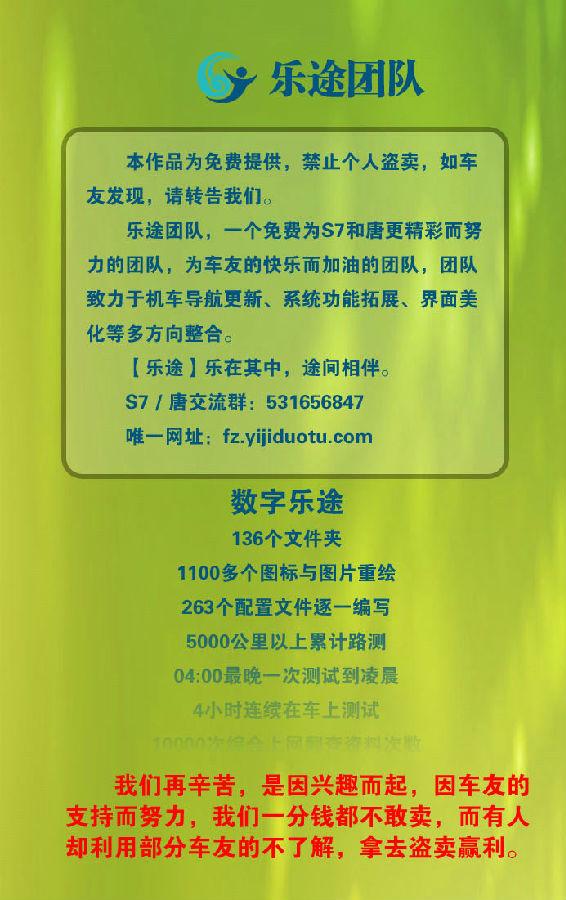 乐途美化 V5.6 比亚迪S7/唐 (永久免费,让你花钱的都是盗版、骗子) 下载中心 第1张