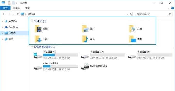 snap1022_看图王.jpg Windows10删除我的电脑6个文件夹 帮助中心
