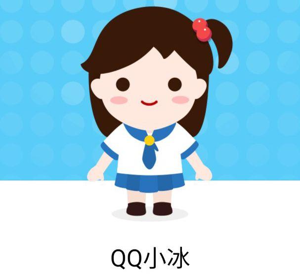 如何把小冰拉进QQ群?拉微软小冰进群你需要这样做 帮助中心 第4张