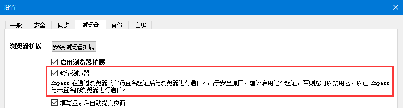 Enpass 无法在第三方浏览器上使用的解决方法 帮助中心 第2张