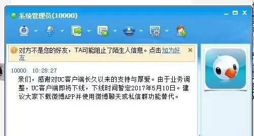 80后回忆!新浪UC宣布关停:曾是QQ最大死敌 行业动态 第1张