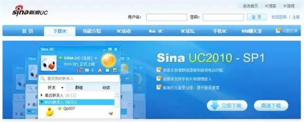 80后回忆!新浪UC宣布关停:曾是QQ最大死敌 行业动态 第2张
