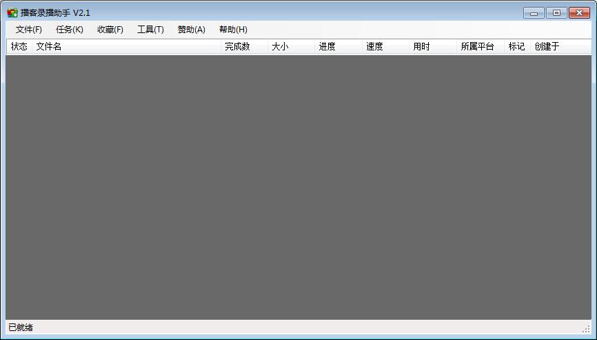 直播录制软件 BKLiveRec 下载中心 第1张