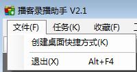 直播录制软件 BKLiveRec 下载中心 第2张