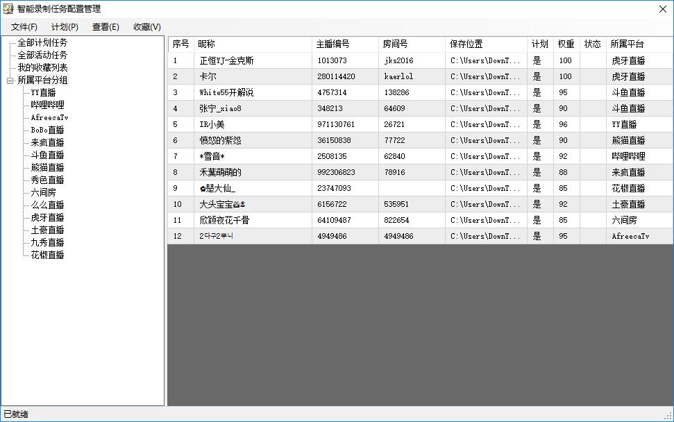 直播录制软件 BKLiveRec 下载中心 第10张