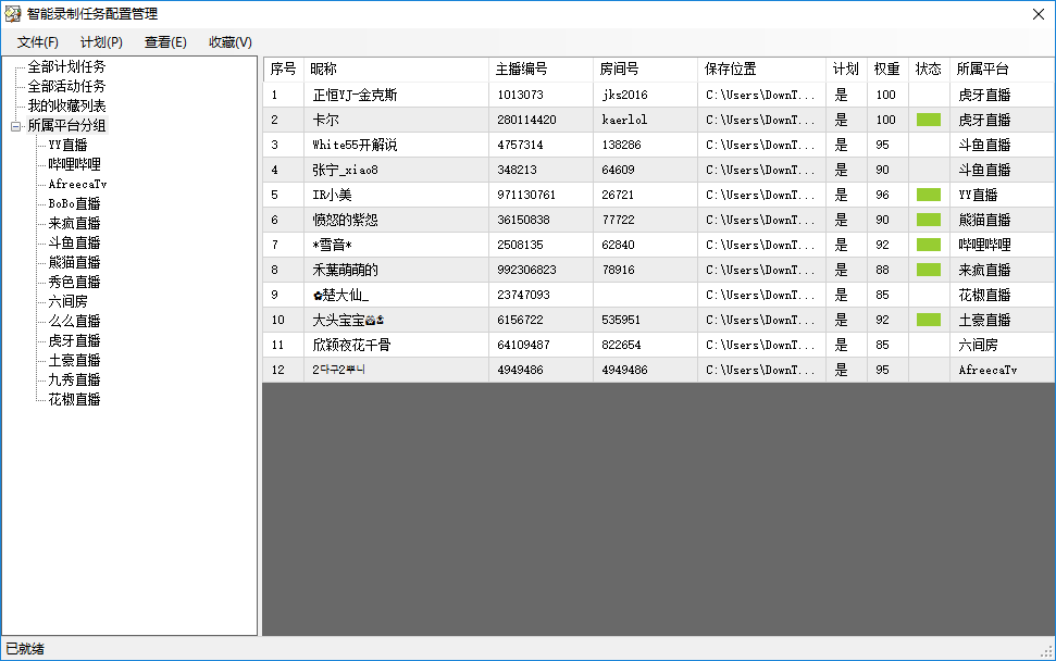 直播录制软件 BKLiveRec 下载中心 第11张