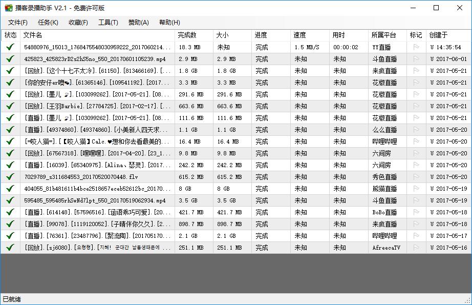直播录制软件 BKLiveRec 下载中心 第12张