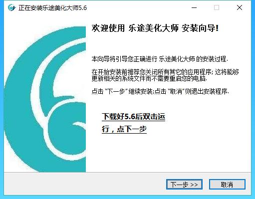乐途美化 V5.6 比亚迪S7/唐 (永久免费,让你花钱的都是盗版、骗子) 下载中心 第2张