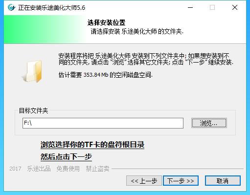 乐途美化 V5.6 比亚迪S7/唐 (永久免费,让你花钱的都是盗版、骗子) 下载中心 第4张