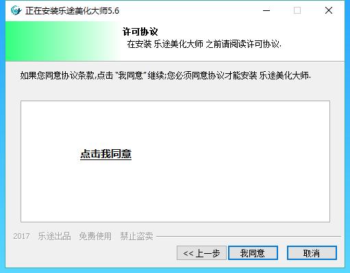 乐途美化 V5.6 比亚迪S7/唐 (永久免费,让你花钱的都是盗版、骗子) 下载中心 第3张