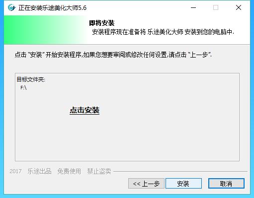 乐途美化 V5.6 比亚迪S7/唐 (永久免费,让你花钱的都是盗版、骗子) 下载中心 第5张
