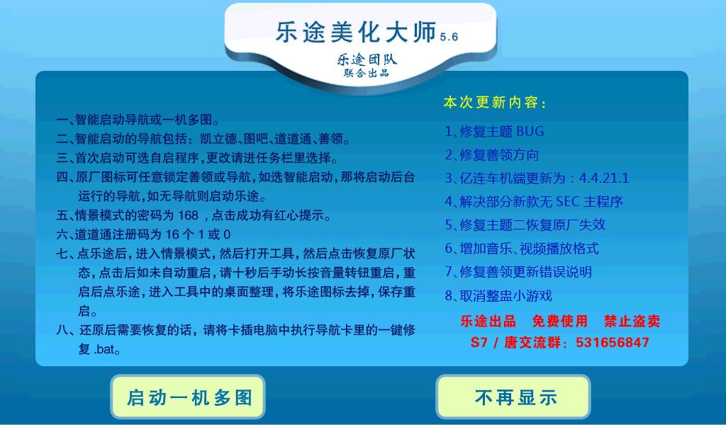 乐途美化 V5.6 比亚迪S7/唐 (永久免费,让你花钱的都是盗版、骗子) 下载中心 第9张
