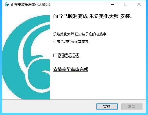 乐途美化 V5.6 比亚迪S7/唐 (永久免费,让你花钱的都是盗版、骗子) 下载中心 第6张