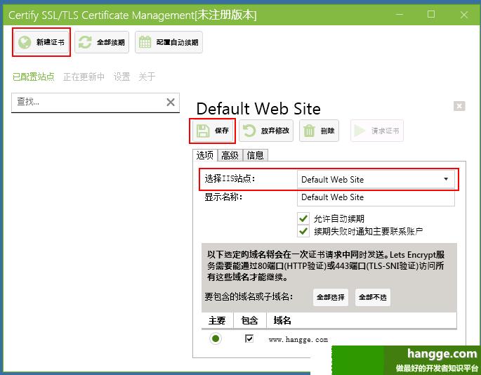 Certify SSL Manager V3.0.11(软件及教程) 下载中心 第2张