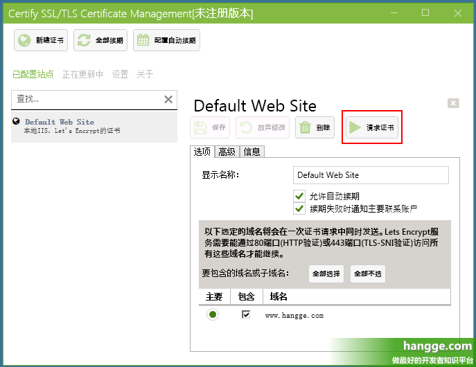 Certify SSL Manager V3.0.11(软件及教程) 下载中心 第3张