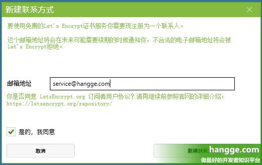 Certify SSL Manager V3.0.11(软件及教程) 下载中心 第1张