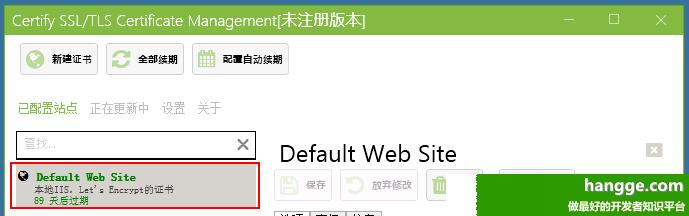 Certify SSL Manager V3.0.11(软件及教程) 下载中心 第5张