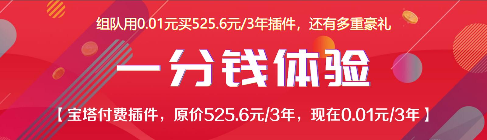 宝塔(BT.CN)面板1分钱可购买3年的异常监控推送和小程序插件